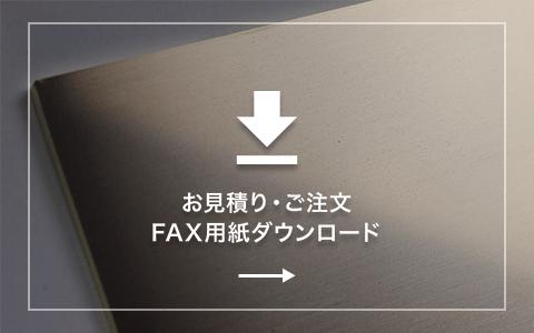 FAX用紙ダウンロード